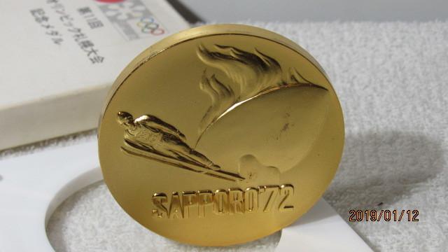 冬季オリンピック札幌大會記念メダル 日本商工會議所発行 中古美形