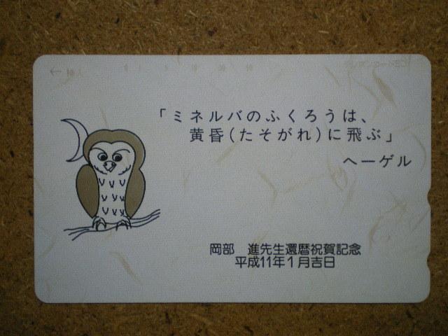 doub・鳥 フクロウ ミネルバ テレカ_画像1