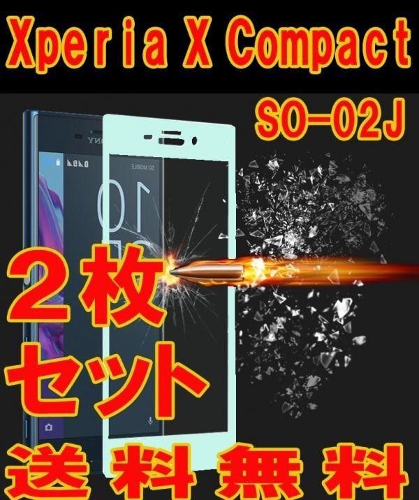 2枚セット★送料無料★Xperia X Compact SO-02J曲面全面3D強化ガラスフィルム保護シールカバー硬度9H衝撃吸収ブルー_画像1