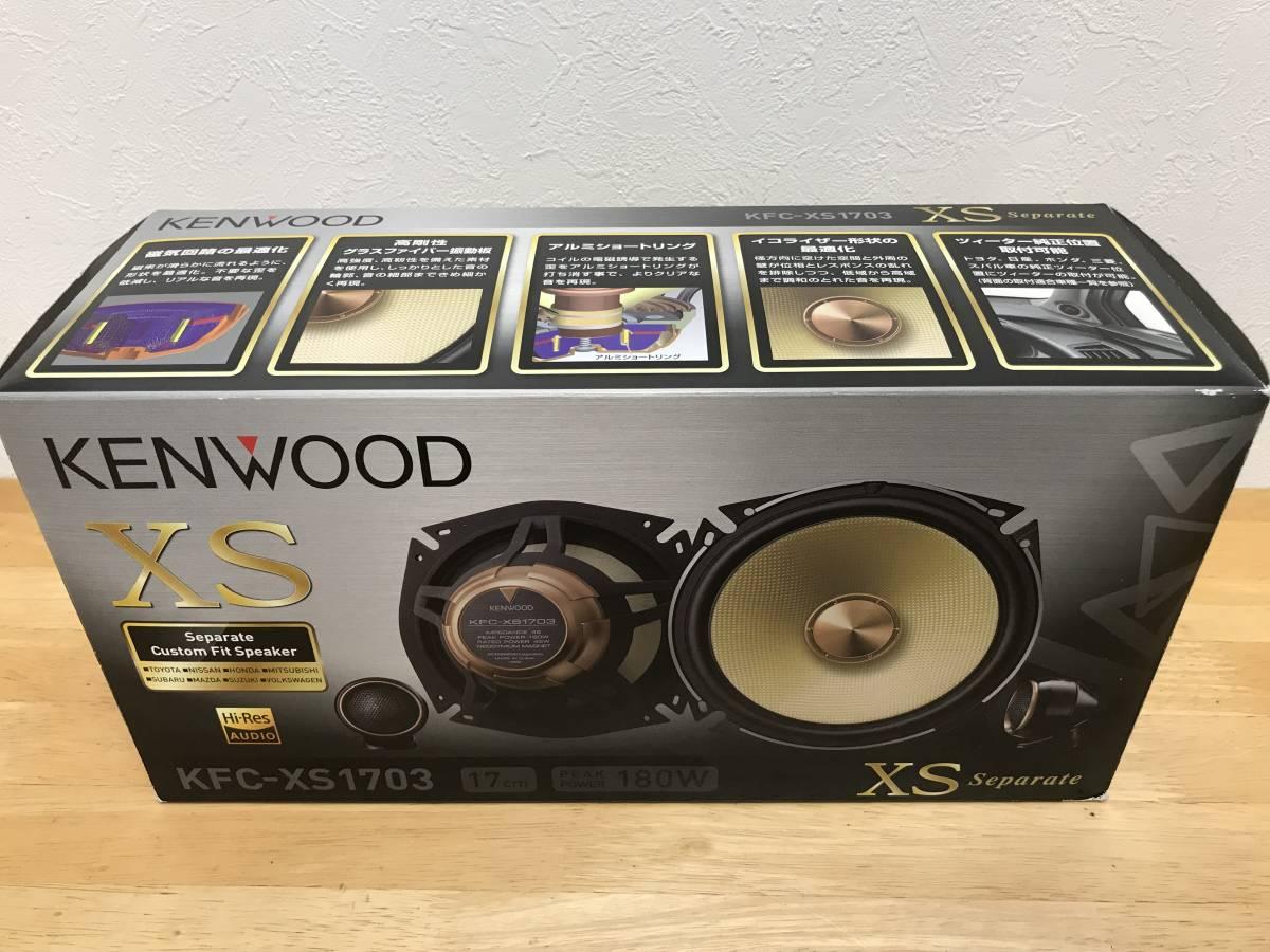 KFC-XS1703 ケンウッド 17cmセパレートカスタムフィット・スピーカー /(KENWOOD/)