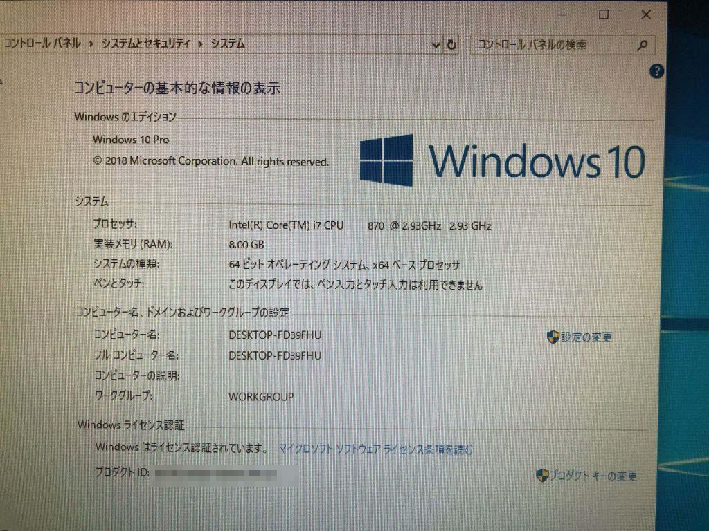自作PC / Core i7 870 2.93GHz / 8GB / SSD 240GB / HDD 1TB / DVD / Windows10 Pro 認証済み_画像4