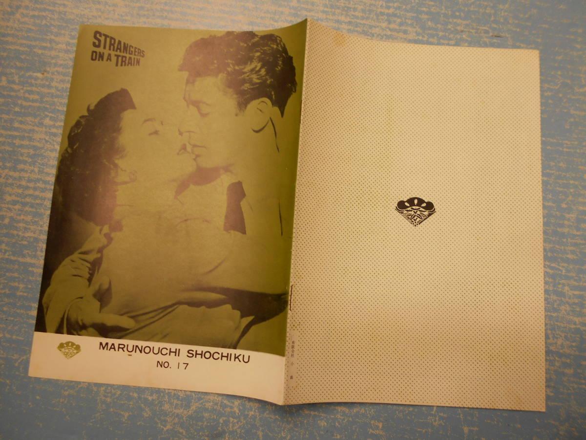 ★映画パンフ 見知らぬ乗客 MARUNOUCHI SHOCHIKU №17★監=アルフレッド・ヒッチコック 出=ファーリイ・グレンジャー