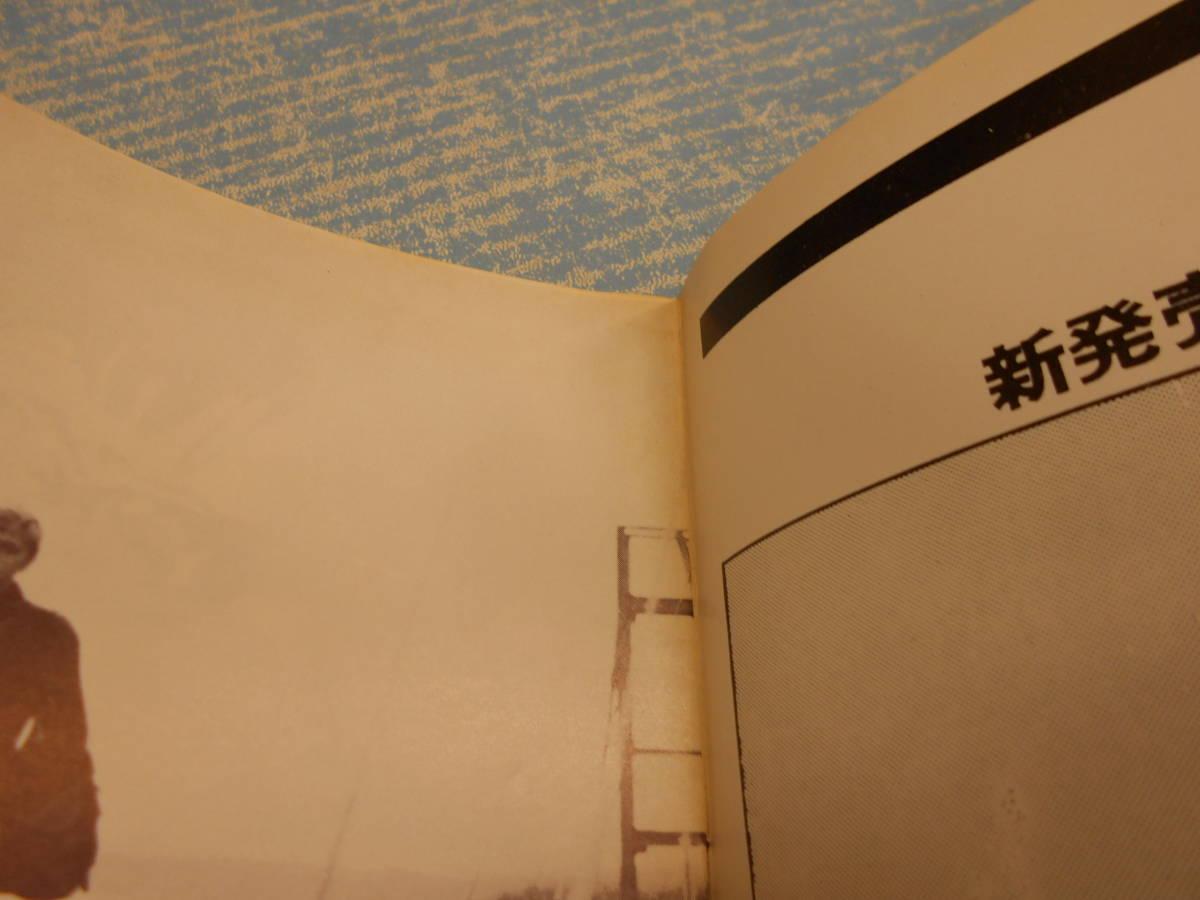 ★映画パンフ 水の中のナイフ 日比谷みゆき座★監=ロマン・ポランスキー 出=レオン・ニエムチック_画像6