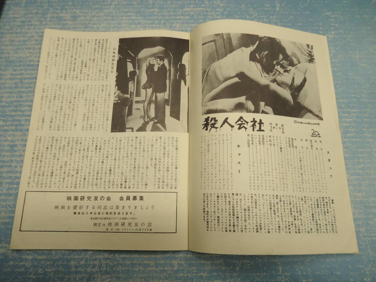 映画パンフ★殺人会社 MARUNOUCHI SHOCHIKU NO.26★スチュアート・ホイットマン_画像2