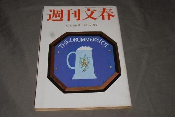 q1585】週刊文春 平成5年9月16日号 小池百合子