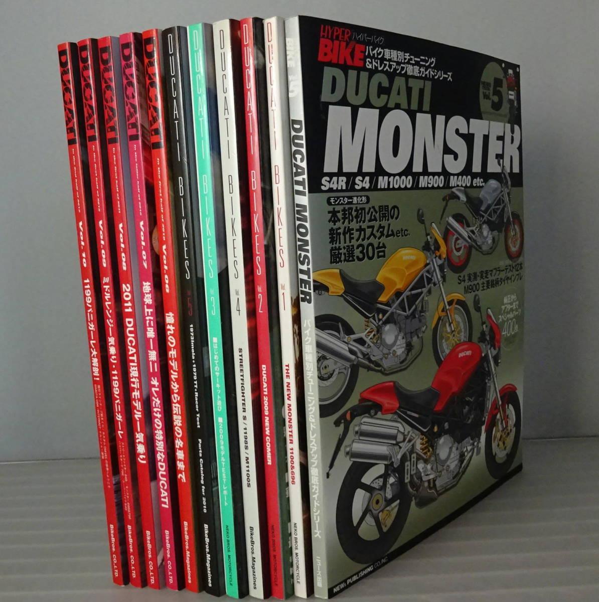 DUCATI BIKES (ドゥカティバイクス) Vol.1~10 10冊セット+【HYPER BIKE Vol.5】 Ducati monster S4R/S4/M1000/M400 etc.