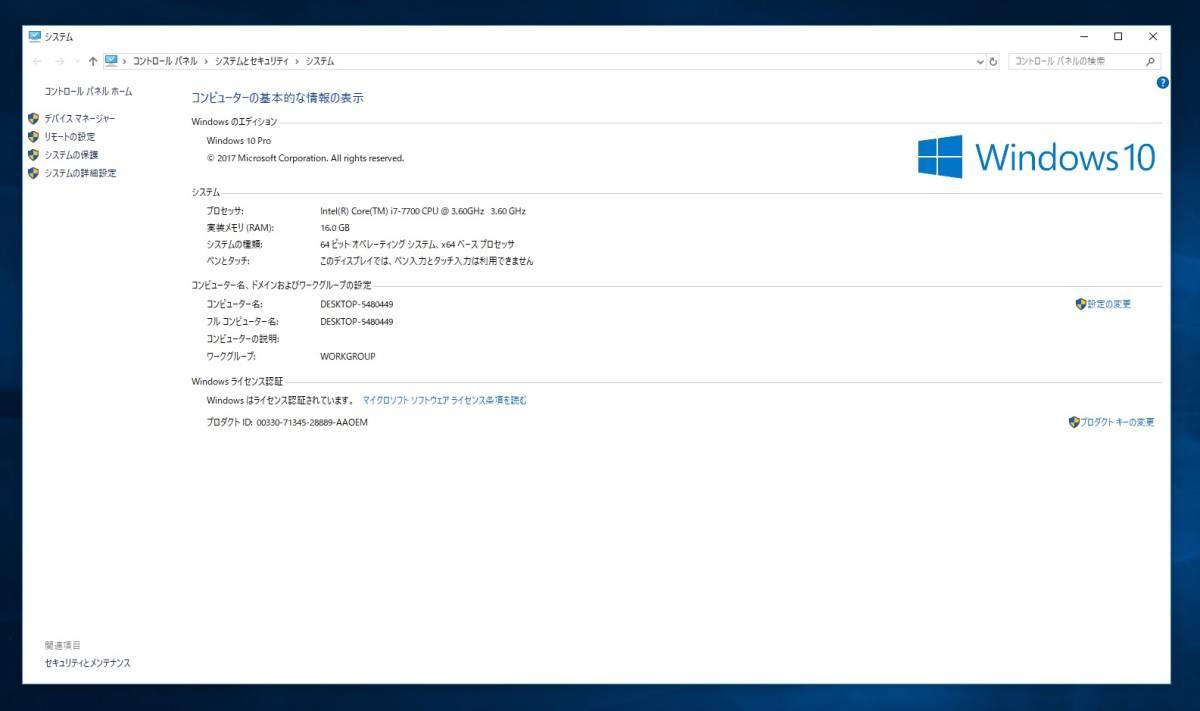 【新品】自作 ゲーミング PC 簡易水冷クーラー i7 7700 メモリ16GB SSD:M.2 250GB MSI GeForce GTX 1060 GAMING X + 6G 限定 の1台_画像5