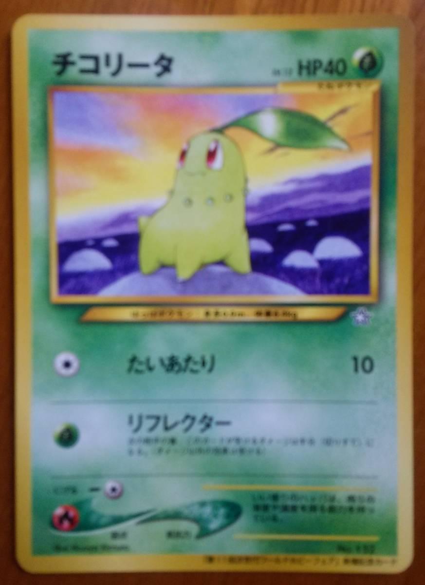 ポケモン カード ゲーム  第11回 次世代ワールドホビーフェア 来場記念カード チコリータ LV.12_画像1