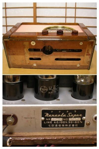 【整備済】 真空管ラジオ ナナオラ 5S-3型 フィールド型スピーカー 5球スーパー  _画像8