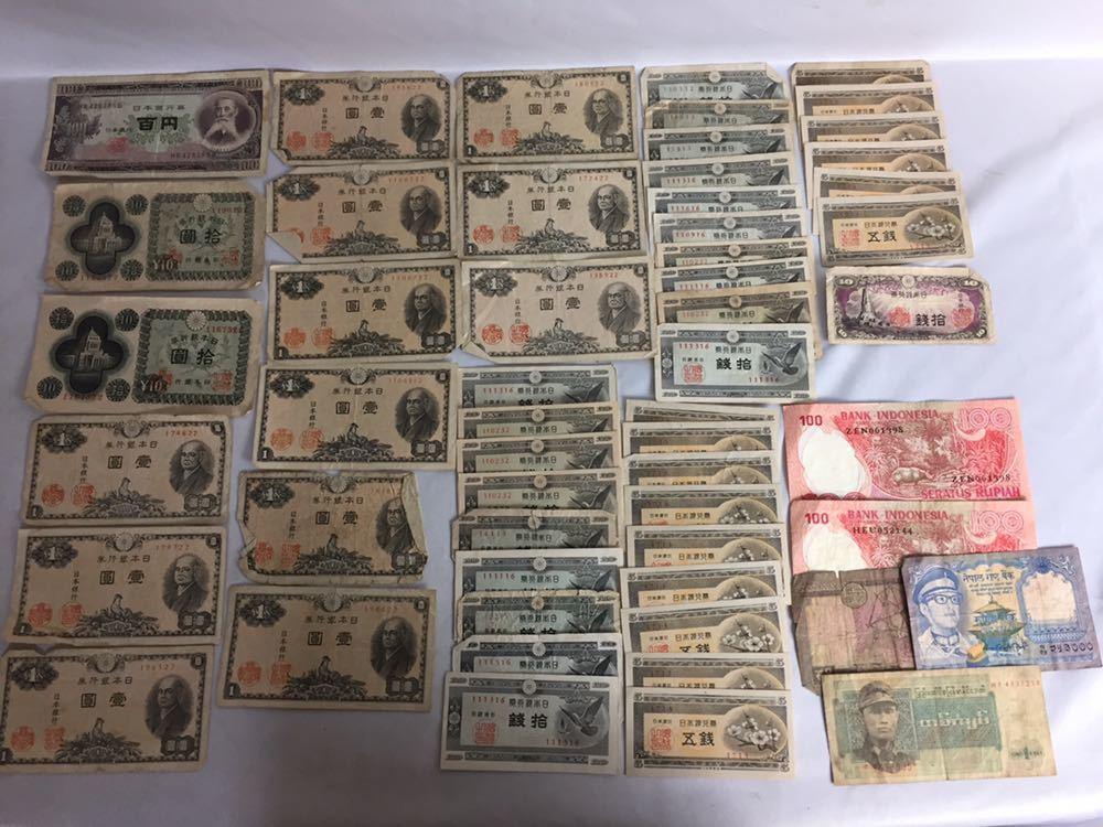 お宝・日本紙幣■外国紙幣■古紙幣■板垣退助■おまとめ■コレクション_画像1