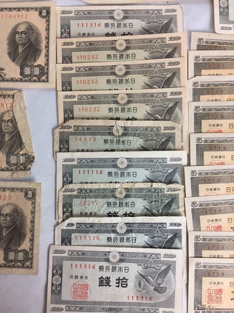 お宝・日本紙幣■外国紙幣■古紙幣■板垣退助■おまとめ■コレクション_画像6