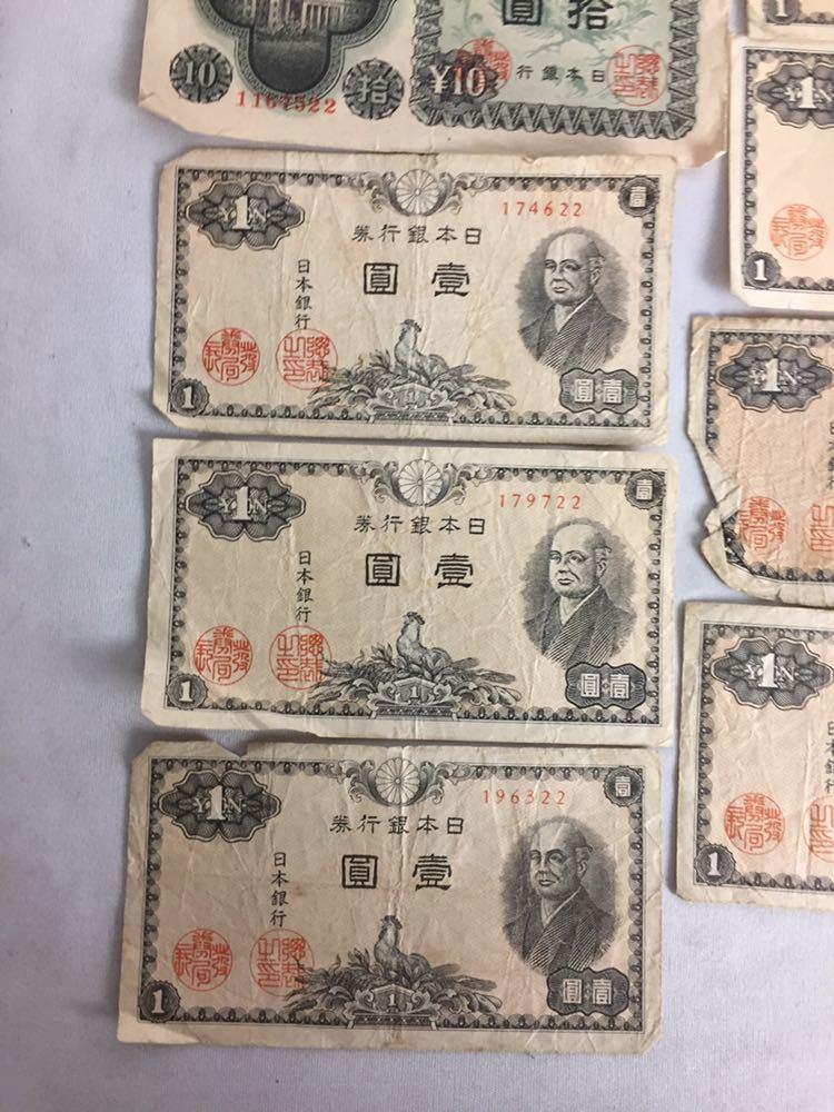 お宝・日本紙幣■外国紙幣■古紙幣■板垣退助■おまとめ■コレクション_画像3