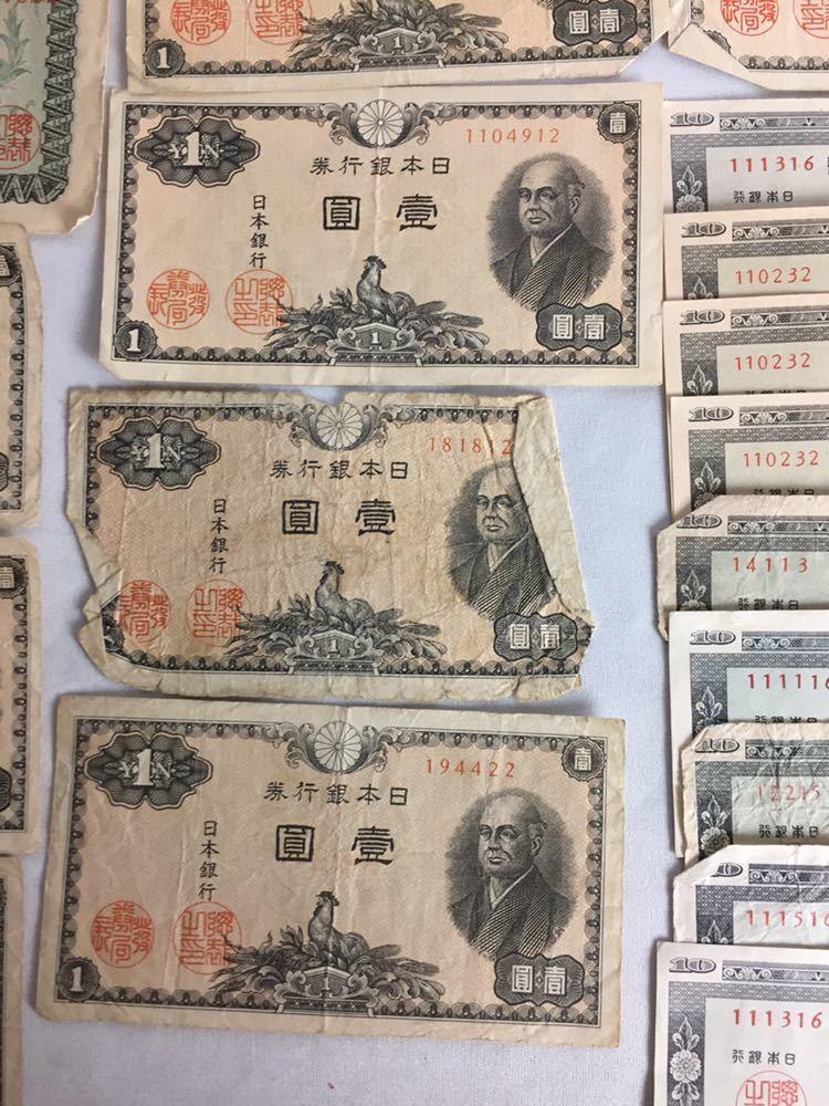 お宝・日本紙幣■外国紙幣■古紙幣■板垣退助■おまとめ■コレクション_画像5