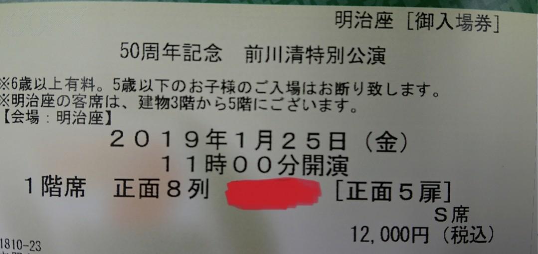前川清 50周年記念 明治座公演 1/25(金) 11時開演 S席1枚