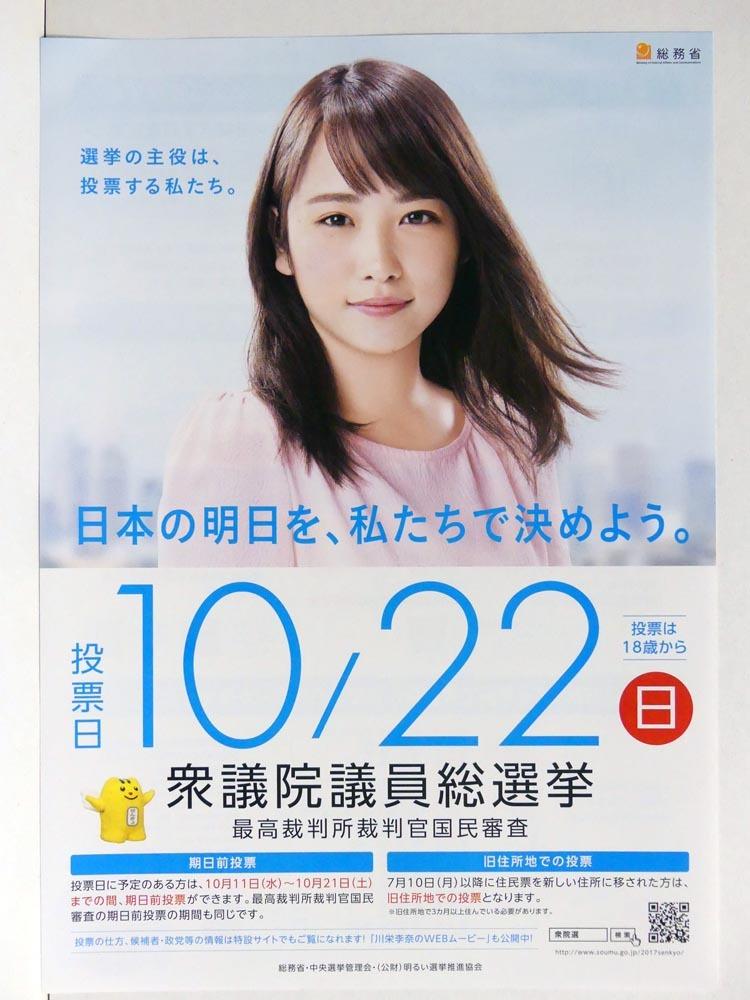 川栄李奈(元AKB48)■2017/10/22 衆議院議員総選挙 A4チラシ■新品■送料185円_画像1