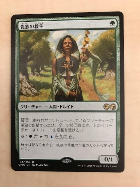 【未使用】貴族の教主/日本語版/UMA/MTG【送料無料】
