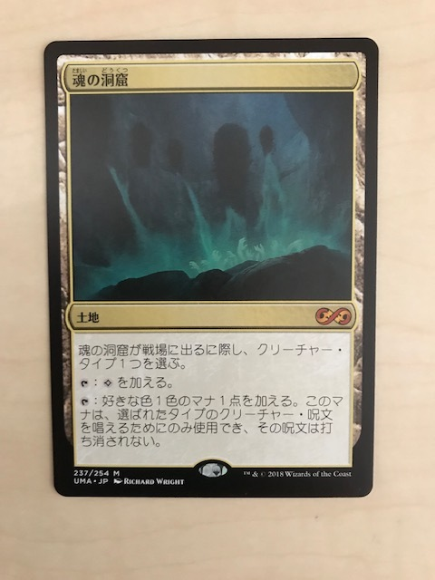 【未使用】魂の洞窟/日本語版/UMA/MTG【送料無料】