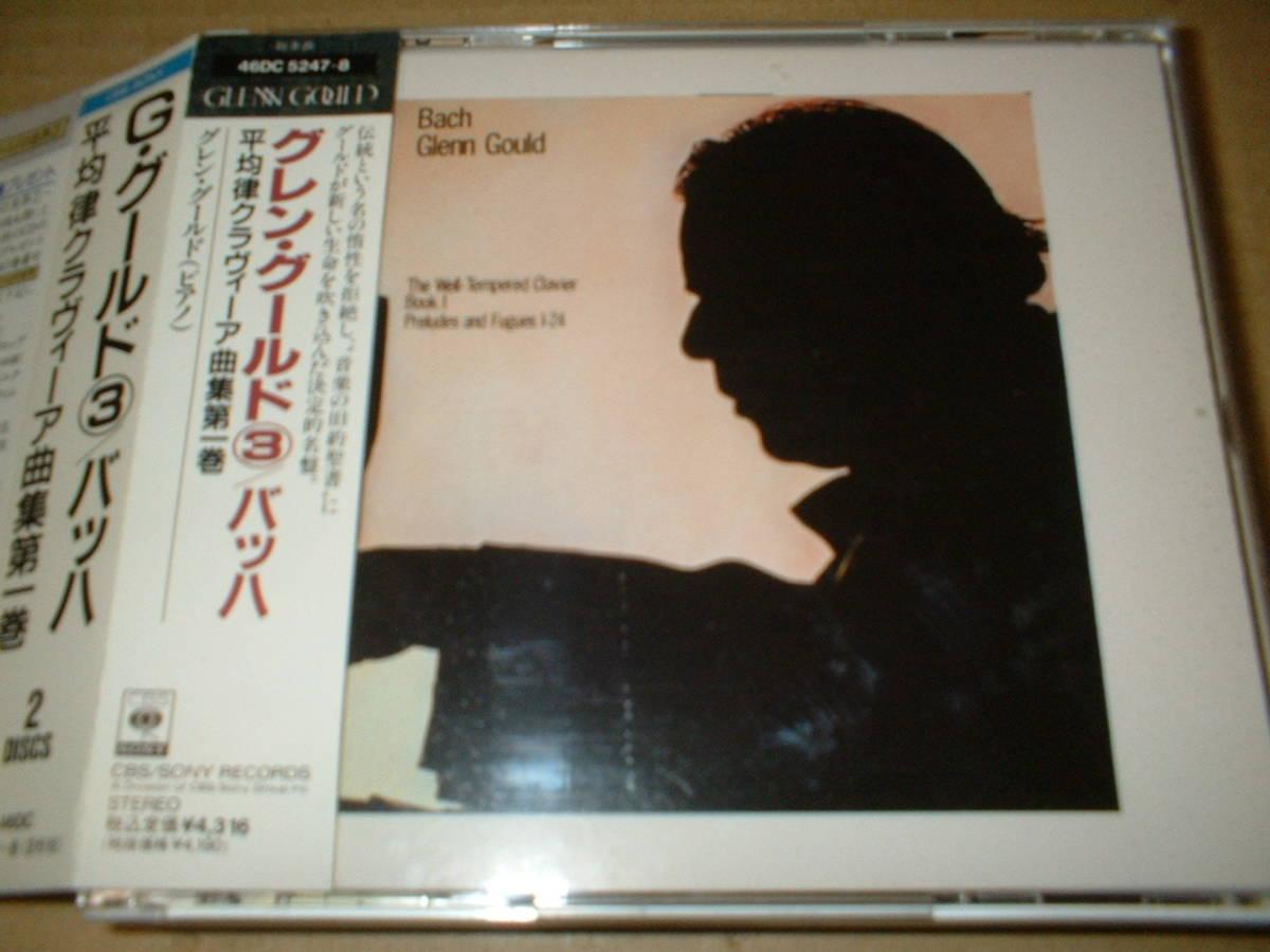 【国内旧規格盤2枚組CD】グレン・グールド(Glenn Gould:p)/バッハ:平均律クラヴィーア曲集第1巻(全24曲)(帯付!送料込!)_画像1