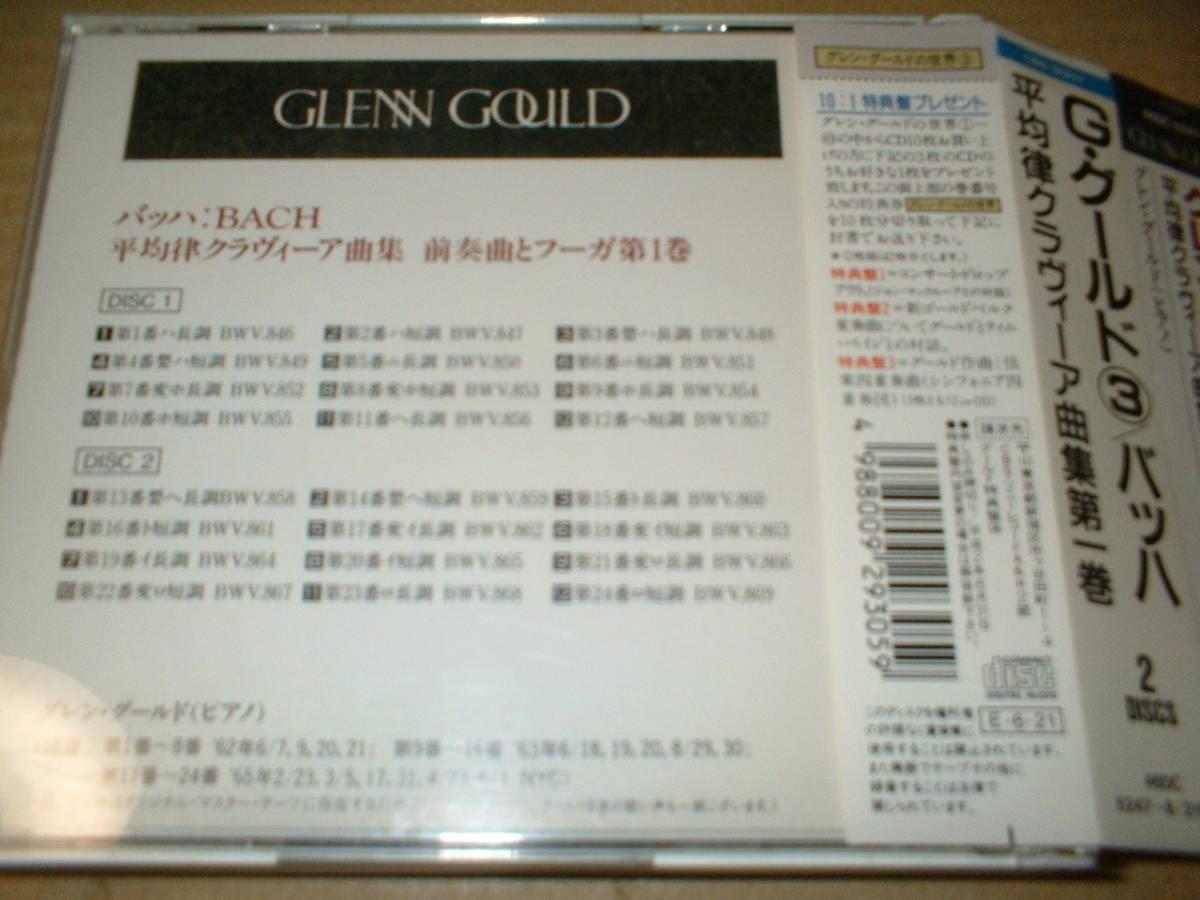 【国内旧規格盤2枚組CD】グレン・グールド(Glenn Gould:p)/バッハ:平均律クラヴィーア曲集第1巻(全24曲)(帯付!送料込!)_画像2