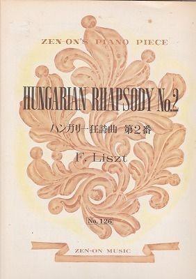 ユーズド 楽譜 全音 ピアノピース 126 ハンガリー狂詩曲 第2番