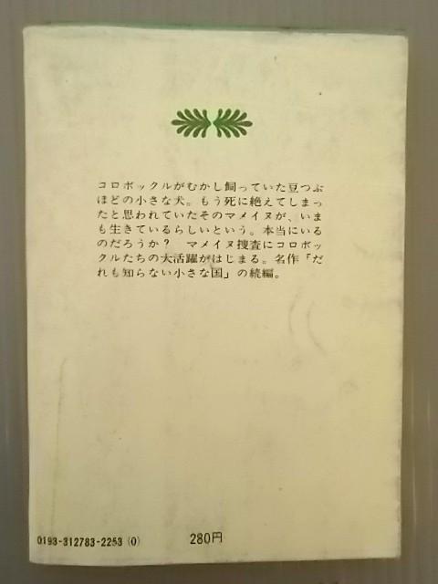 Ba2 00630 豆つぶほどの小さないぬ 昭和51年1月20日 第7刷発行 著者:佐藤さとる 発行者:野間省一 発行所:株式会社 講談社_画像3
