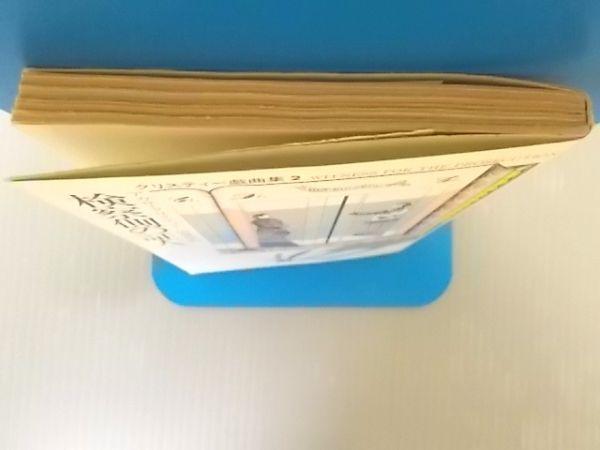 Ba2 00602 検察側の証人 昭和57年7月31日 第4刷発行 著者:A・クリスティー 発行者:早川清 発行所:株式会社 早川書房_画像3