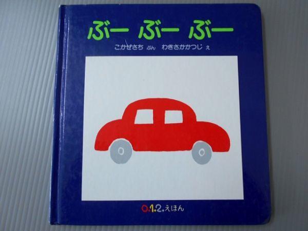 Ba4 00061 ぶーぶーぶー 文:こかぜさち 絵:わきさかかつじ 2008年10月20日第7刷発行 福音館_画像1