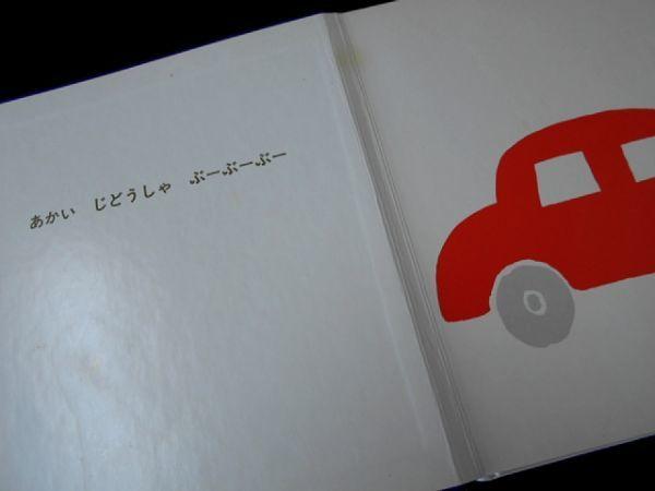 Ba4 00061 ぶーぶーぶー 文:こかぜさち 絵:わきさかかつじ 2008年10月20日第7刷発行 福音館_画像3