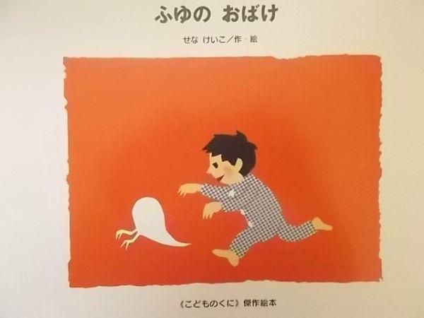 Ba4 00049 ふゆのおばけ 作・絵/せなけいこ 2003年10月第2刷発行 金の星社_画像2