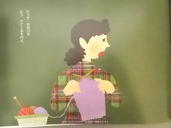 Ba4 00049 ふゆのおばけ 作・絵/せなけいこ 2003年10月第2刷発行 金の星社_画像3