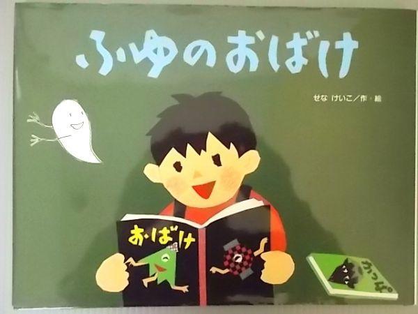 Ba4 00049 ふゆのおばけ 作・絵/せなけいこ 2003年10月第2刷発行 金の星社_画像1