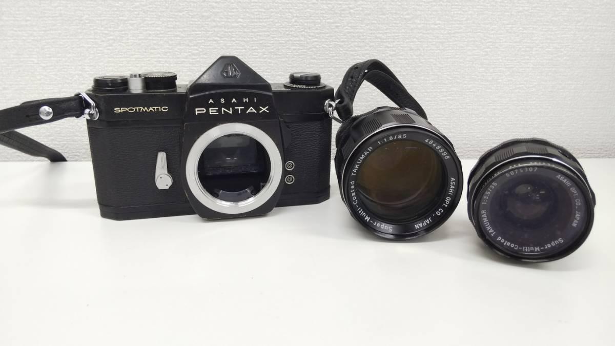 【1/25①】1円~  ASAHI PENTAX ペンタックス SPOTMATIC SP レンズ 2個付