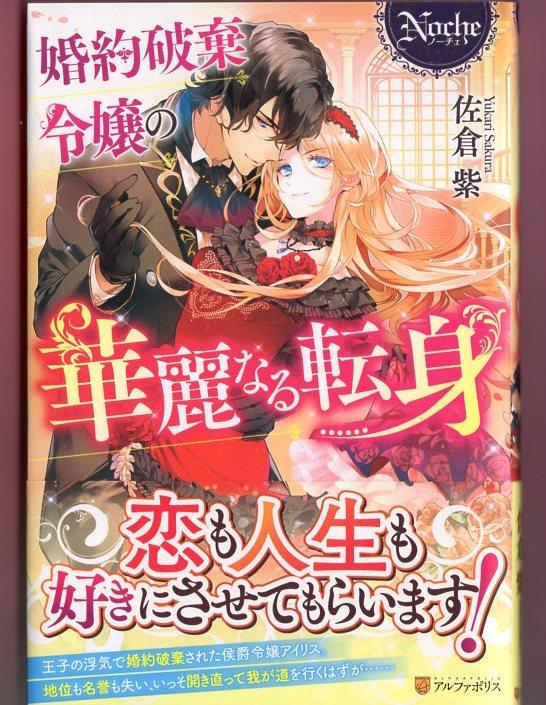 ◇12/2018新刊*婚約破棄令嬢の華麗なる転身☆佐倉 紫☆ノーチェブックス