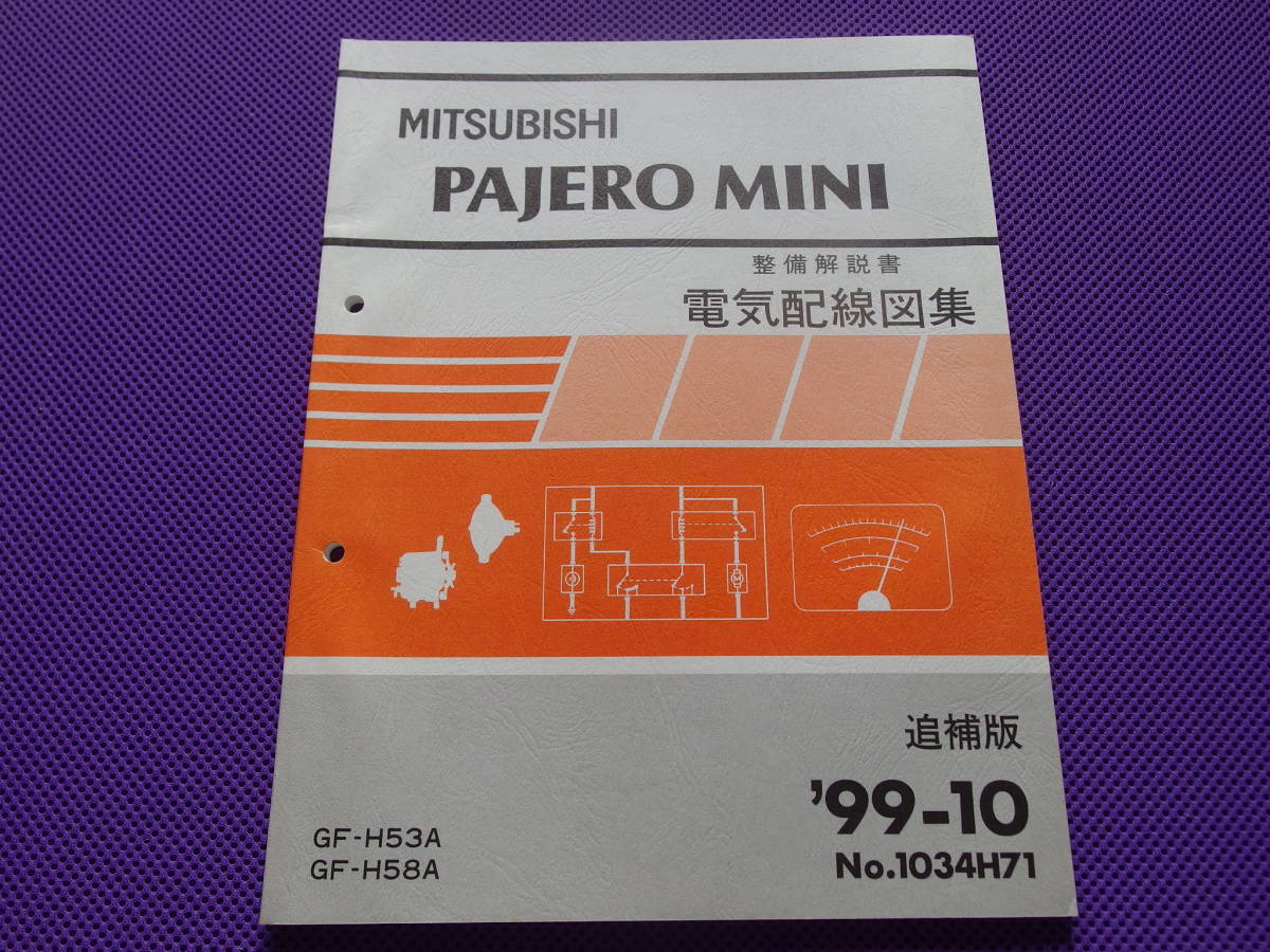 new goods * pajero mini h58a h53a* electric wiring diagram compilation  supplement version 1999-