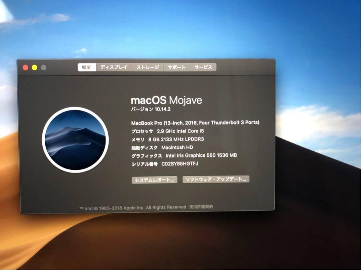使用感浅、美品1円~!Apple MacBook pro TouchBar 2016 スペースグレー13インチ MLH12J/A Core i5 8GB 256GB_画像8