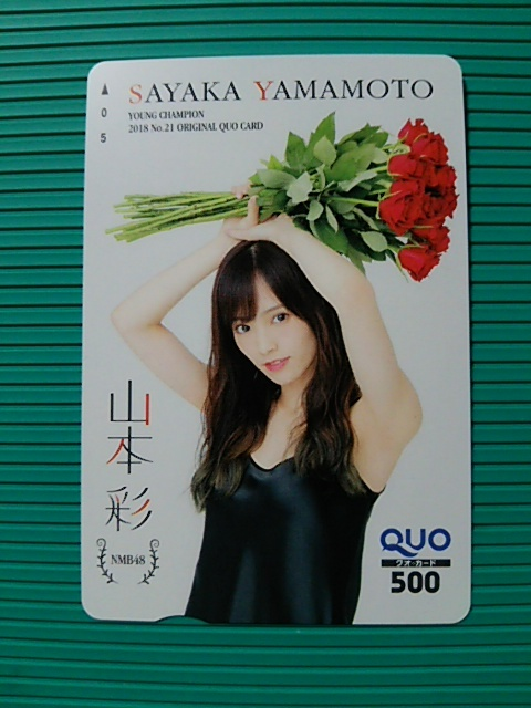 ①* NMB48 / 山本 彩 YOUNG CHAMPION クオカード QUO 500 1枚 台紙付き。