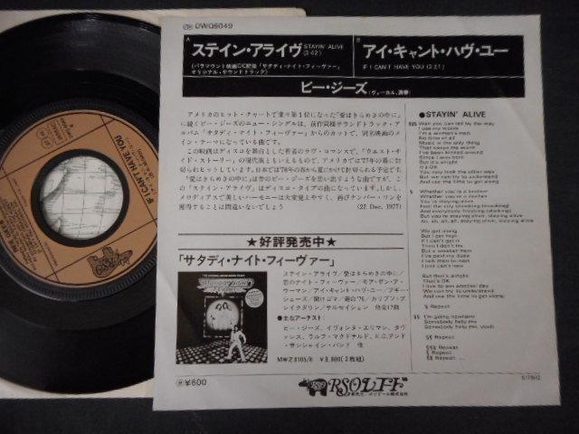 7921【EP】ビー・ジーズ BEEGEES/ステイン・アライヴ(サタディ・ナイト・フィーバー)_画像2