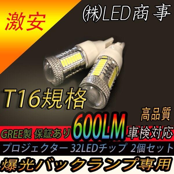 ◆T16規格 バックランプ コペン H26.6~ LA400K/タント H27.12~ LA600・610S/ハイゼット カーゴ H29.11~ S3#1V専用_画像1