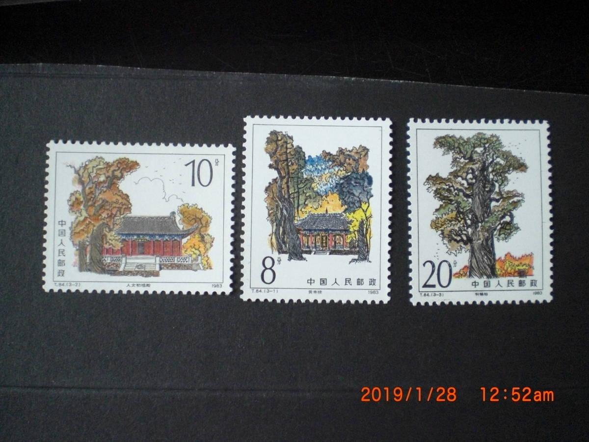 黄帝陵 3種完 未使用 1983年 中共・新中国 VF/NH_画像1
