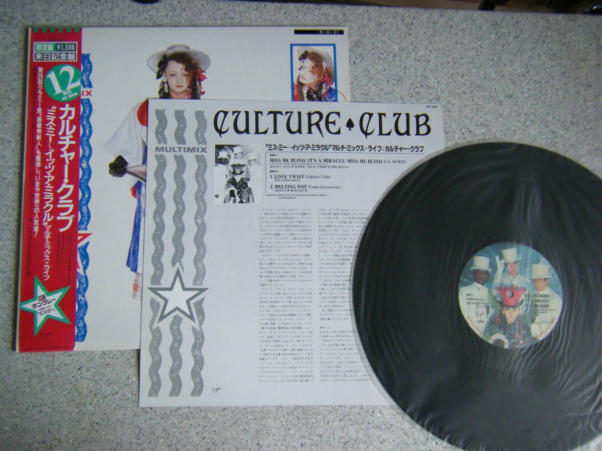 12inch盤 Culture Club カルチャー・クラブ  ミス・ミー~イッツ・ア・ミラクル 帯付_画像3
