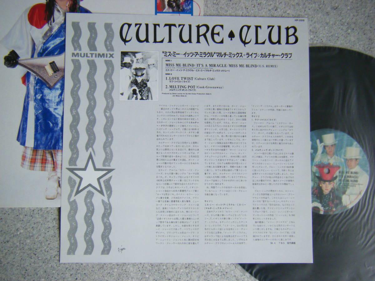 12inch盤 Culture Club カルチャー・クラブ  ミス・ミー~イッツ・ア・ミラクル 帯付_画像4