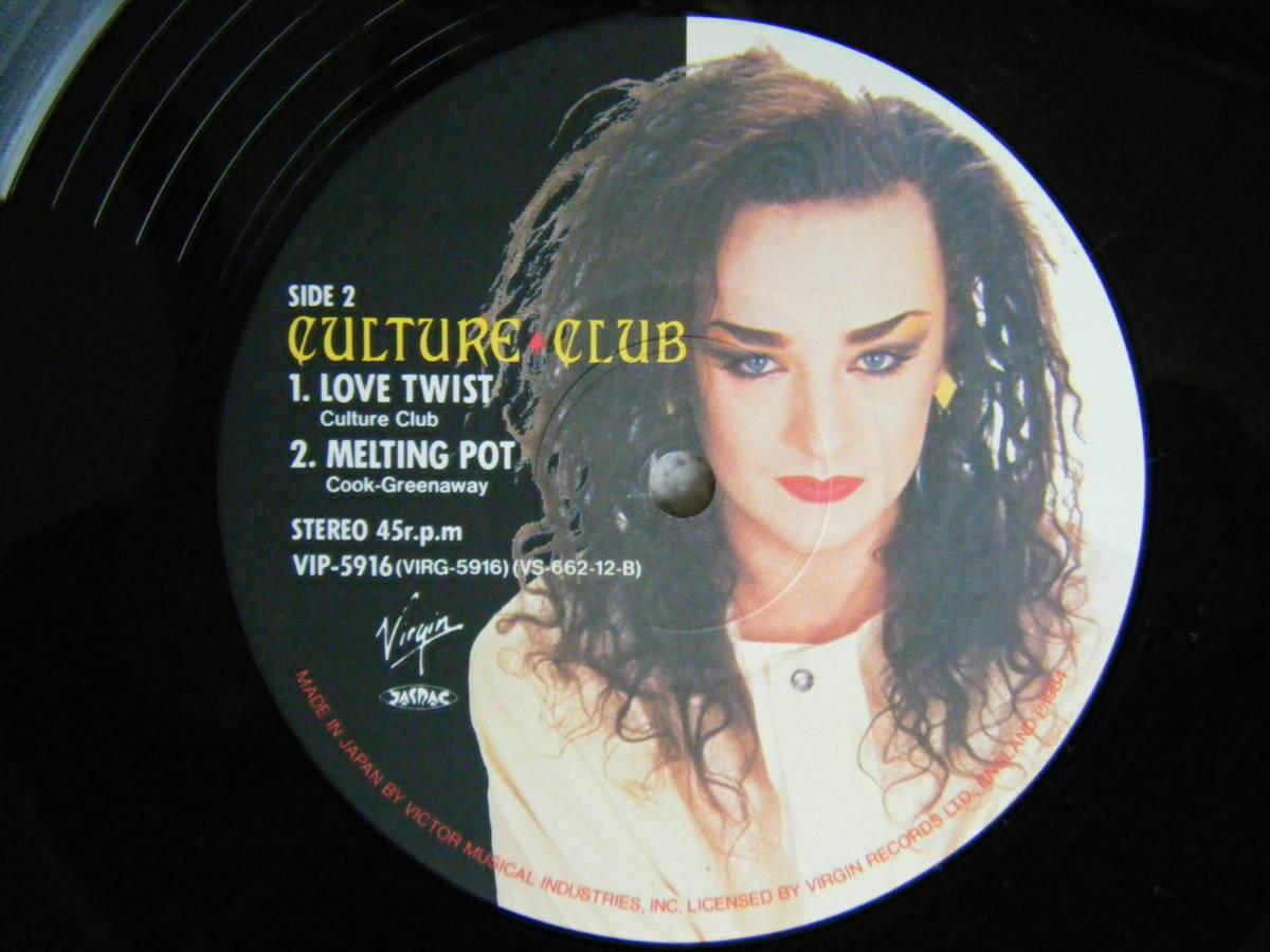 12inch盤 Culture Club カルチャー・クラブ  ミス・ミー~イッツ・ア・ミラクル 帯付_画像8