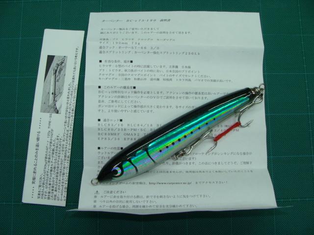 カーペンター BC-Γ ガンマ 75-190 未使用_画像2