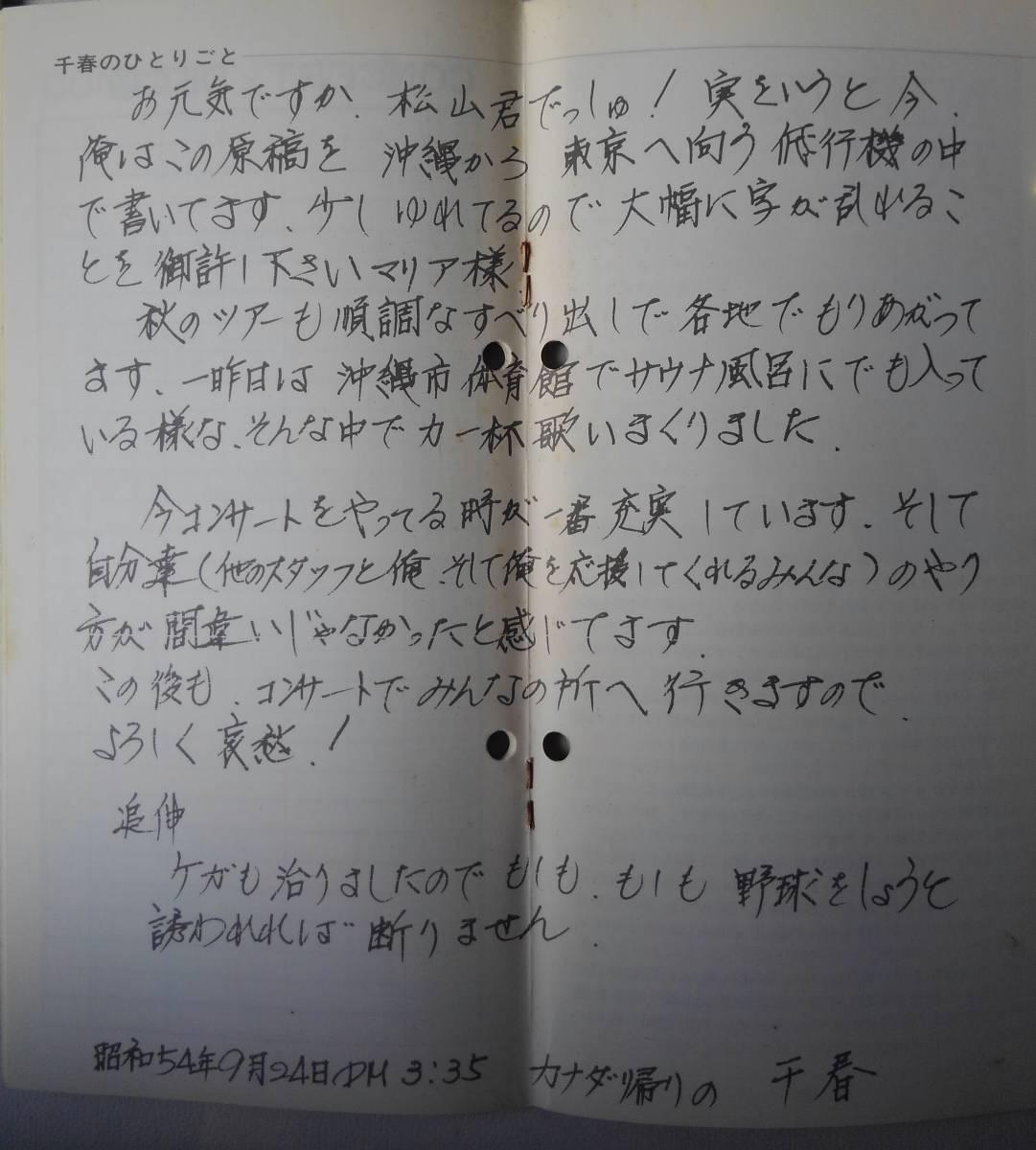 松山千春 ファンクラブ会報 No.10、11、12、13 4冊 直筆メッセージ 写真 サイン_画像5