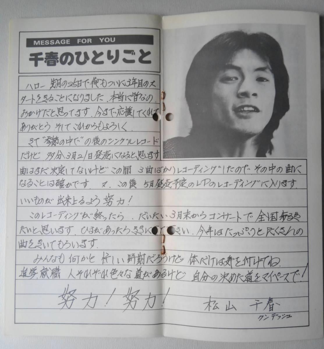 松山千春 ファンクラブ会報 No7、8,9 サイン 写真 1979年_画像4