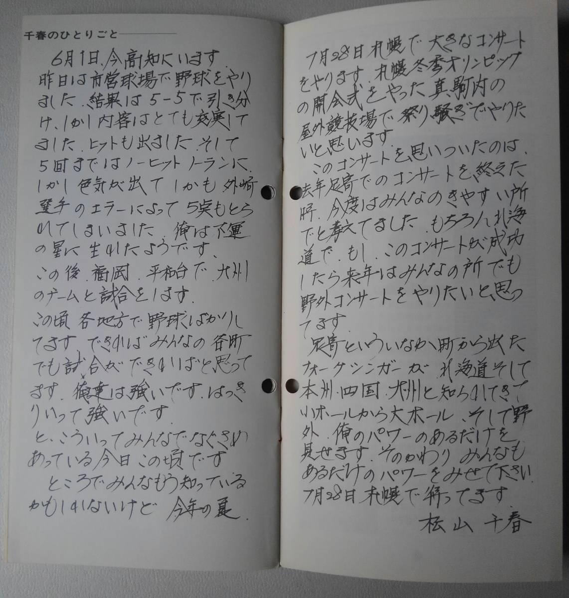 松山千春 ファンクラブ会報 No7、8,9 サイン 写真 1979年_画像8