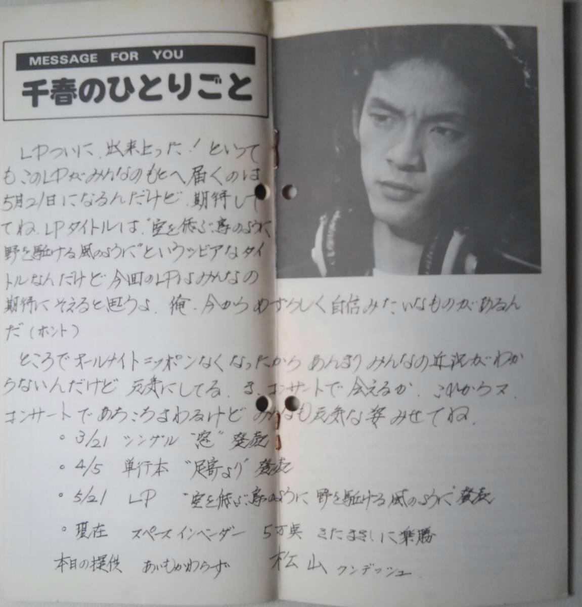 松山千春 ファンクラブ会報 No7、8,9 サイン 写真 1979年_画像7