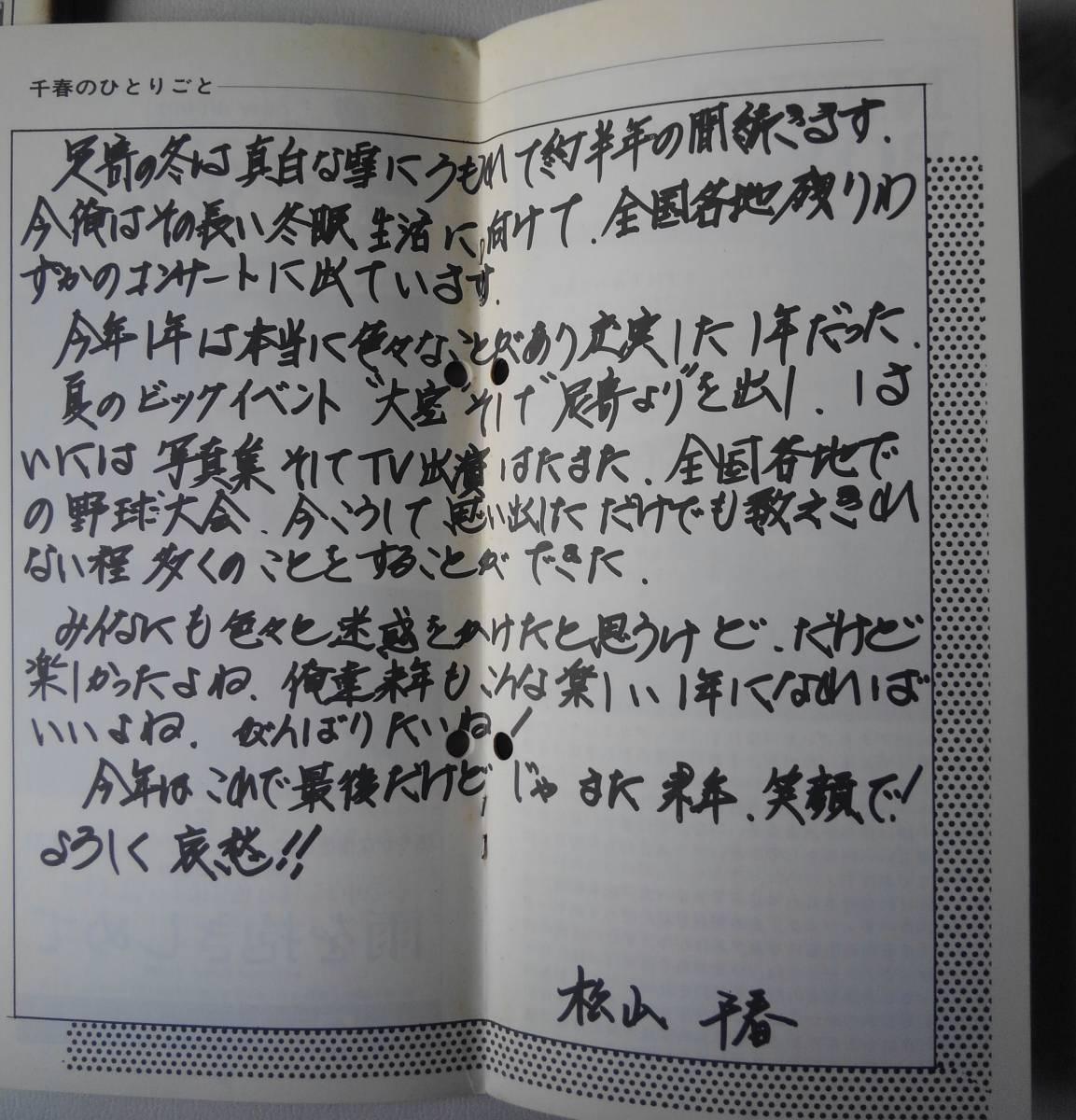 松山千春 ファンクラブ会報 No.10、11、12、13 4冊 直筆メッセージ 写真 サイン_画像9