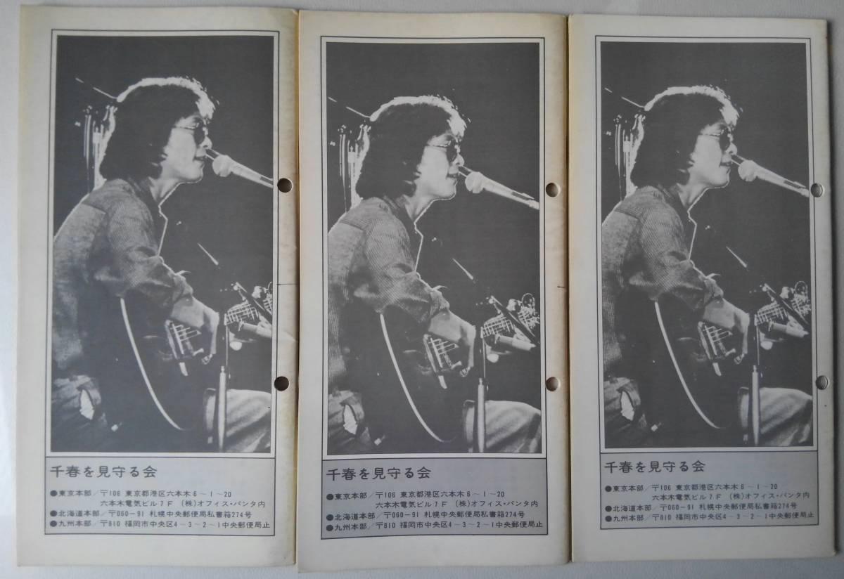 松山千春 ファンクラブ会報 No7、8,9 サイン 写真 1979年_画像10