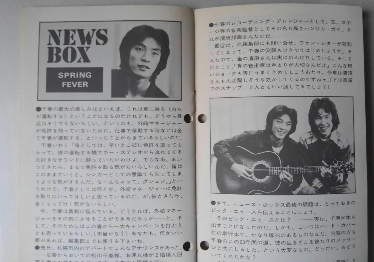 松山千春 ファンクラブ会報 No7、8,9 サイン 写真 1979年_画像5